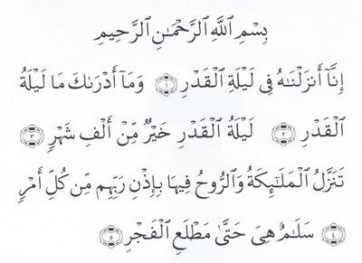 Surah Al Qadar